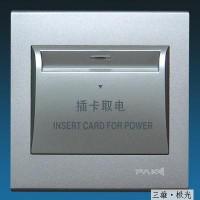 识别卡带延时光电式插卡取电开关