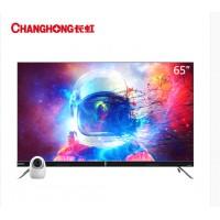 长虹65英寸超薄智能全面屏LED液晶电视机