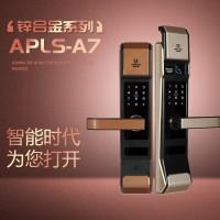 阿普力斯小滑盖智能锁A7型号