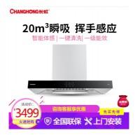 长虹吸油烟机 CXW-220-E609R
