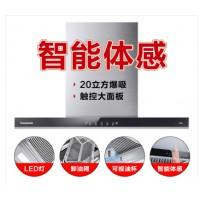 长虹欧式抽油烟机 CXW-250-E50