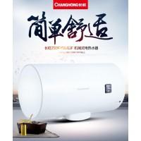 长虹电热水器ZSDF-Y80J12F储水式