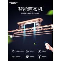 长虹智能晾衣机 CH-C02-1304GH电动晾衣架