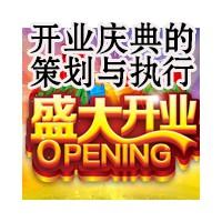 开业庆典的策划与执行