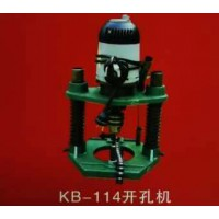 KB-114开孔机