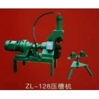 ZL-128压槽机