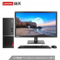 联想扬天M4000s英特尔酷睿i7 高端商用办公台式电脑