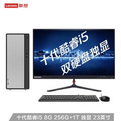 联想天逸510Pro英特尔酷睿i5台式机电脑