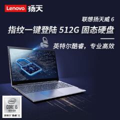 联想威6系列2020款14英寸轻薄笔记本电脑
