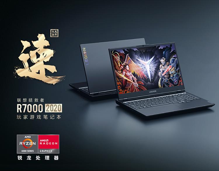 联想拯救者r7000 2020款笔记本电脑