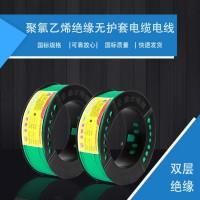 金水电缆价格实惠 聚氯乙烯绝缘无护套电缆电线 双层绝缘电缆