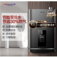 万和16升零冷水燃气热水器水气双调一级能效冷凝式天然气热水器增压JSLQ27-LS5W16