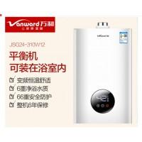 万和12升平衡式智能恒温燃气热水器 可装浴室 JSG24-310W12 液化气 20Y