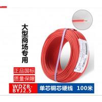 上上电缆低烟无卤阻燃WDZB-BYJ2.5平方国标电线1.5/4/6/10单芯线 硬线WDZB-BYJ2.5双色100米