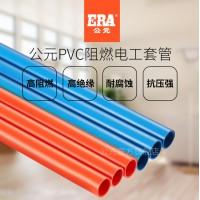 公元管道彩色线管(3米/根)16轻型