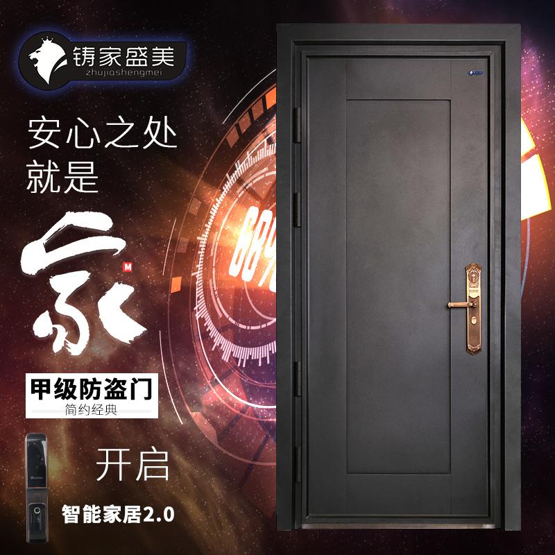 美心家美 铸家盛美 入户门 防盗门 甲级安全智能门D3804