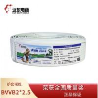 远东电线电缆 BVVB 2*2.5平方国标家装插座用2芯扁电线铜芯外护硬线 明装敷设 白色100米