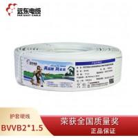 远东电线电缆 BVVB 2*1.5平方国标家装照明用2芯电线铜芯外护硬线 白色 100米