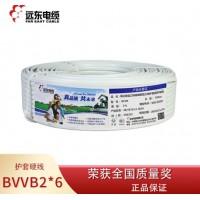 远东电线电缆 BVVB 2*6平方国标家装进户大功率电器用2芯电线铜芯外护硬线  白色 100米