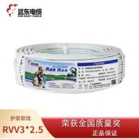 远东电线电缆 RVV3*2.5平方国标电源信号传输用3芯铜芯软外护电线 100米