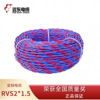 远东电线电缆 RVS 2芯红/蓝铜芯双绞线 2*1.5平方 100米