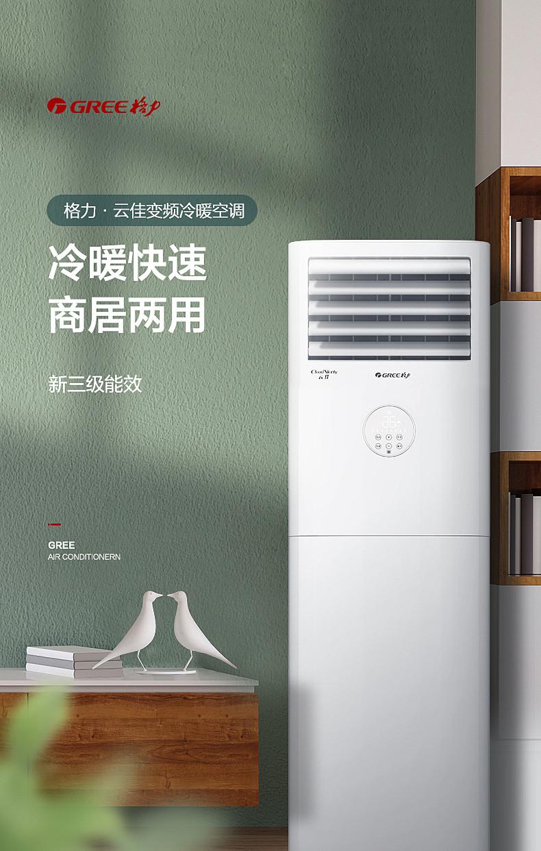 格力空调 KFR-50LW/NhGh3B 大2匹空调变频冷暖客厅立式柜机家用
