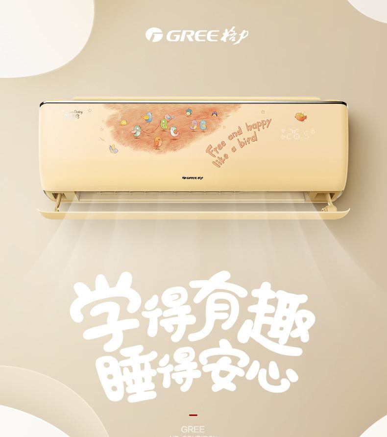 格力空调 KFR-35GW 大1.5匹挂机一级变频冷暖智能语音儿童空调