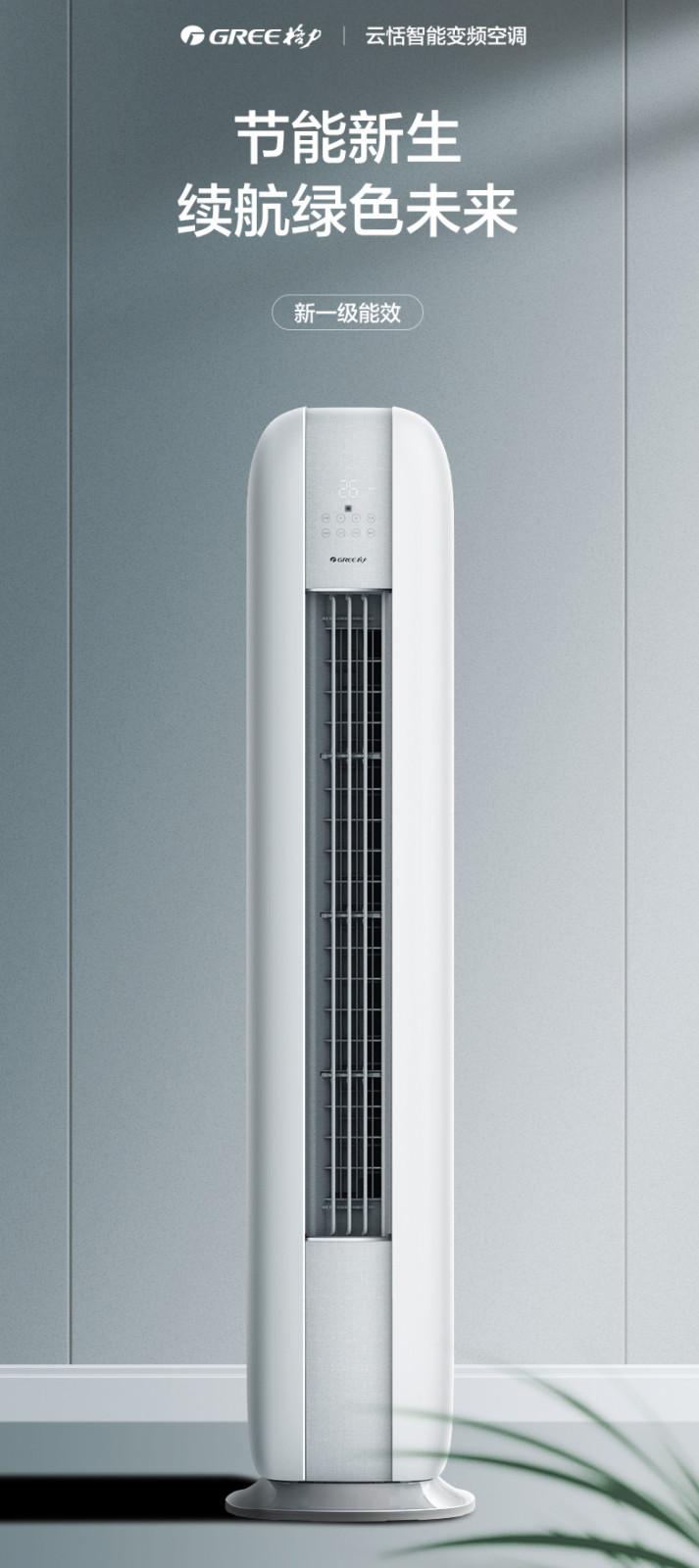 格力空调 KFR-72LW/ 3匹空调1级新能效变频冷暖柜机立式智能云恬
