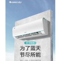 格力空调 KFR-26GW新能效一级变频冷暖节能大1匹智能空调云锦IID