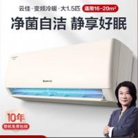 格力空调 KFR-35GW 大1.5匹空调新能效变频冷暖节能挂机家用云佳