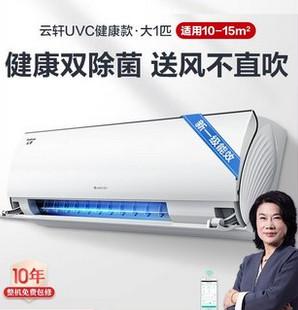 格力空调 KFR-26GW 大1匹健康空调一级能效变频冷暖挂机云轩UVC