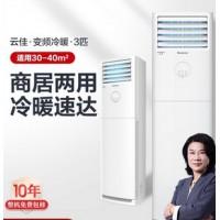 格力空调 KFR-72LW 3匹空调变频冷暖两用客厅立式柜机家用云佳