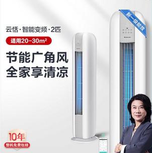 格力空调 KFR-50LW 大2匹空调1级新能效变频冷暖柜机智能云恬