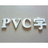 PVC字设计制作