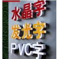 水晶字、发光字、PVC字制作