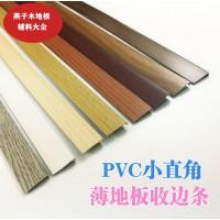 PVC小直角
