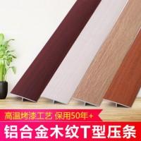铝合金T型木纹压条