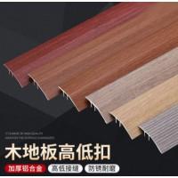 木地板高低扣