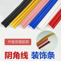 PVC阴角线装饰条