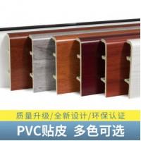 PVC竹木纤维仿实木踢脚线木地板地脚线贴脚线墙贴角踢脚板地角线
